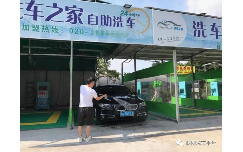 创业的新选择:微信自助洗车机